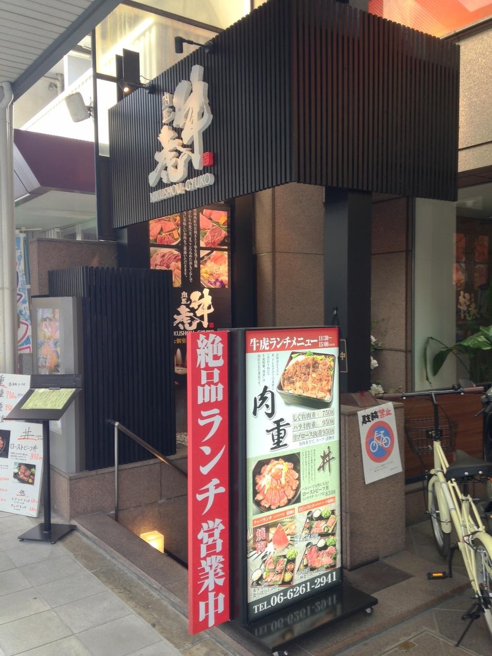 肉匠 牛虎 堺筋本町店