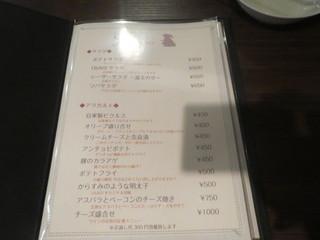 洋食かつ 兎 - メニュー