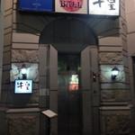 Gyuuou - 入り口