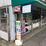 レストハウス浜寺 - ソフトクリーム色々あるのは外の売店