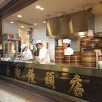 南翔饅頭店 - 今日のランチはヒルズで小籠包\(^o^)/