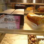 パティスリーココロヴァ - 人気のロールケーキ