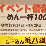 らーめん浜八道 - 本日から3日間、醤油とんこつ一杯100円!