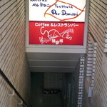 ペルドマーニ - ペルドマーニへと繋がる地下への階段 ここを降りればエントランス(2015.03.27)