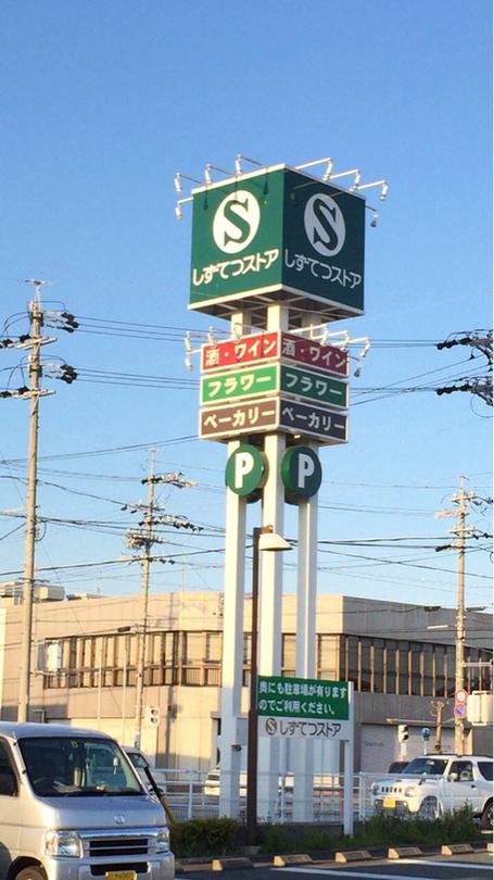 シャンボール 菊川店