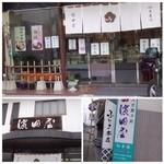 濱田屋 - 上村うなぎさんの斜め前にあるお店です。