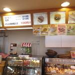 ベーカリーキヨスク - コーヒー、紅茶もパンとセットでお安くなります。