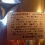 ショコル - 2015年3月:SALAME(98g、\1350)の原材料