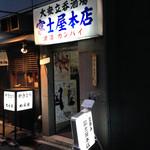 富士屋本店 - 4/18アド街で取り上げられました