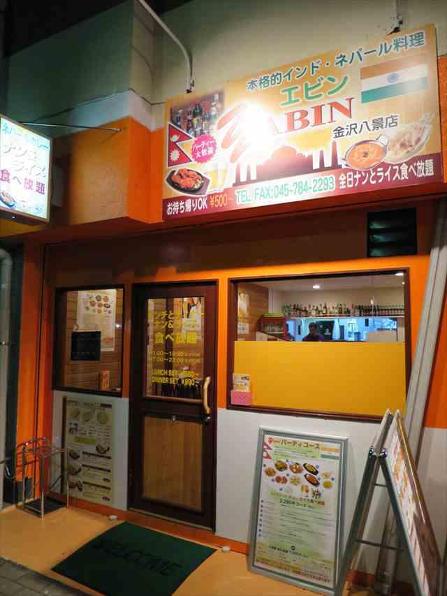 エビン 金沢八景店