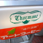 シャルマン - 看板