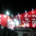 36298606 - ラーメン雷蔵 外観 fromグリーンロール