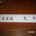 36298814 - 箸袋…他意はございません
