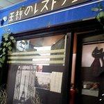 王様のレストラン - 王様のレストラン