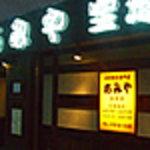 3630193 - HPの宝塚店