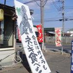 阿波家 - ゴジラの描かれた看板