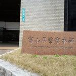 富山県警察本部 食堂 - 富山県警察本部