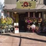 なごみ亭 - 2015年3月26日(木) 新店舗にてリニューアルOPEN♪~