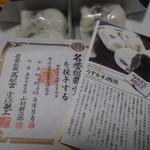 うすかわ饅頭儀平 -