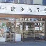 国分菓子店 - 大玉村の和菓子屋「國分菓子店」