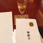 3631653 - 食前酒の梅酒とメニュー