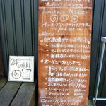 カマクラ 24セッキ - メニュー看板