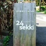 カマクラ 24セッキ - 立て看板