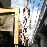 うどん sugita - 外観