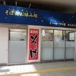 イーハトーブの里 - 新花巻駅では貴重な存在。