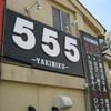 555 GO!GO!FIVE