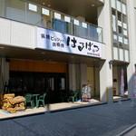 窯焼ピッツァと鉄板焼 はるばる - 太田川駅すぐ近くです