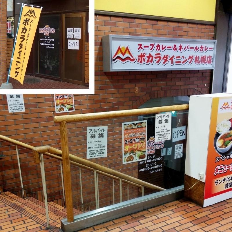 ポカラダイニング 札幌店