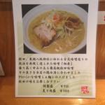 麺家 喜多楽 - 冬季限定2014       〜なまはげの郷から〜       『HAKUJYU』       味噌らぁ麺