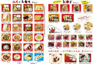山珍 - お弁当メニュー