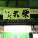 大栄 - お店の看板