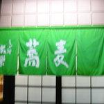 大栄 - お店の暖簾