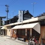 ヨコガワ分店 - お寺のそばのお店