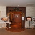 中国料理 桃華樓 - 店の入口