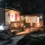 寿司華 - 店の入り口