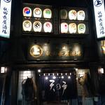 秋田長屋酒場 -