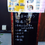 Kiseturyourihiro - 外看板、本日の日替わりメニュー