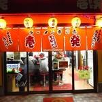 壱発ラーメン 八王子本店 -