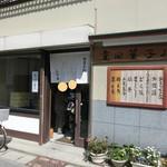 重田菓子店 - 重田菓子店さん