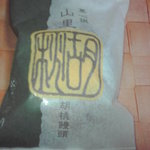 清月 - 料理写真:山里(開封前)