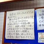 らー麺専科 海空土 - スープに関する説明