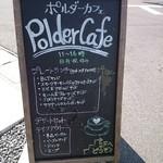ポルダーカフェ 野田本店 -