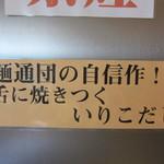 東京麺通団 茅場町食堂 - 温かいだしのほうがいりこ感がより感じられます