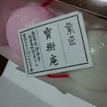 寳樹庵 - 料理写真: