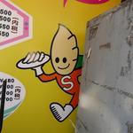 ラーメン餃子三平 - 三平くんでしょうか?やっほー!