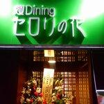 """麺Dining セロリの花 - 吉祥寺""""麺Diningセロリの花""""店頭看板"""
